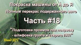 Покраска машины от А до Я. Полный перекрас подержанного авто. Часть #18 - Подготовка проемы к окрасу