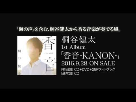 桐谷健太 - 香音-KANON- (リリック・ビデオ)