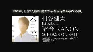 「香音-KANON-」 予約受付中→ http://po.st/kanonamazon 2016年9月14日 ...