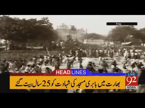 92 News Headlines 10:00 AM - 06 December 2017