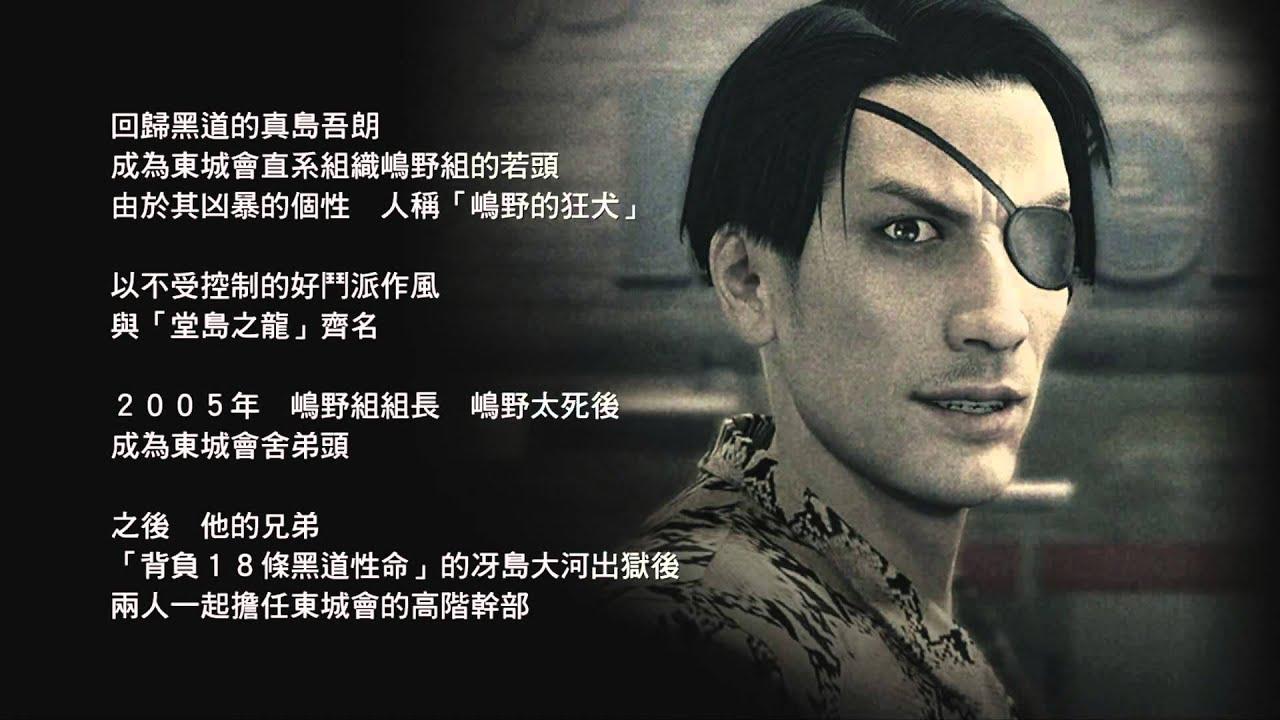 《人中之龍0 誓約的場所》中文版結局之四 - YouTube