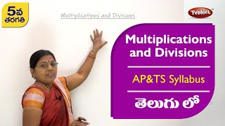 5TH MATHS | CHAPTER2 | MULTIPLICATIONS&DIVISIONS | EXCERCISE1 | EXPLANATION IN TELUGU