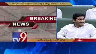 AP Assembly : YS Jagan Vs Minister Atchannaidu over Jagan's assets - TV9