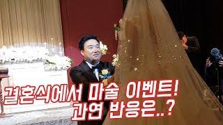 결혼하는 친한 형에게 결혼식 마술을 알려주었다, 대박 잘함 ㅋㅋㅋ(중간에 마술몰카 꿀잼!) - 니키