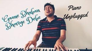 gaane bhuban bhoriye debe deya neya 1963 shyamal mitra live unplugged piano cover