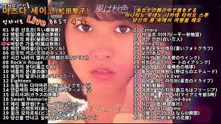 마츠다 세이코(松田聖子 / Matsuda Seiko) Live BEST 40곡. ♪전곡 가사첨부♫