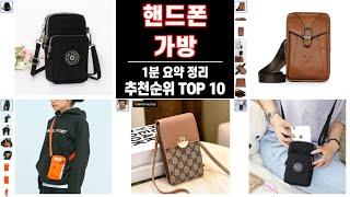#핸드폰가방 인기상품 TOP10 순위 비교 추천