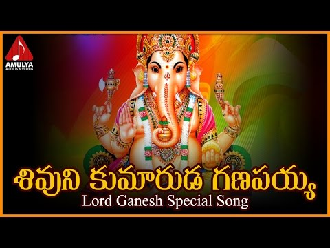 Ganesh Telugu Devotional Songs | Sivuni Kumaruda Ganapayya Telugu Song | Amulya Audios And Videos