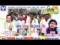 Vote Dehav Ji Dehav Ji Panja Chhap Ma/वोट देहव जी देहव जी पंजा छाप म/Santosh Yadav /Vijay music cg