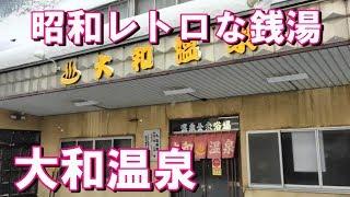 朝風呂好きな青森県民が愛する昭和レトロな銭湯「大和温泉」 Old hot spring of Aomori