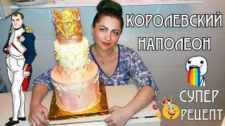 """♛ КОРОЛЕВСКИЙ НАПОЛЕОН. ИДЕАЛЬНЫЙ РЕЦЕПТ И НЕПОВТОРИМЫЙ ВКУС / Best """"Napoleon"""" Cake. Recipe"""