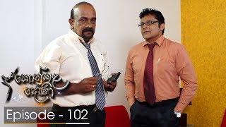 Konkala Dhoni | Episode 102 - (2018-03-27) | ITN Thumbnail