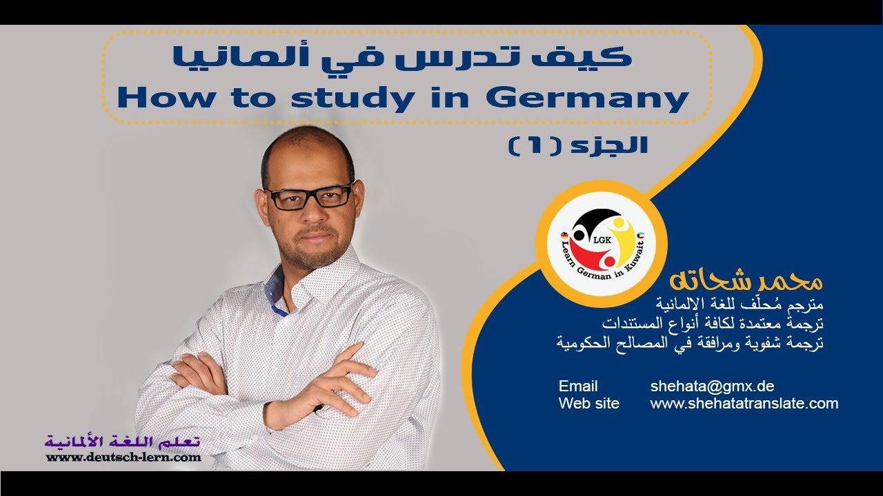 How to study in Germany? كيف تدرس في المانيا الجزء الأول