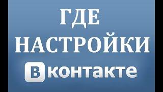 Де знаходяться налаштування в новому (ВК) Вконтакте