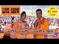 Harjit Sidhu - Parveen Dardi Live Show || Udho Nangal || ਹਰਜੀਤ ਸਿੱਧੂ - ਪ੍ਰਵੀਨ ਦਰਦੀ