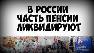 В России часть пенсии ликвидируют