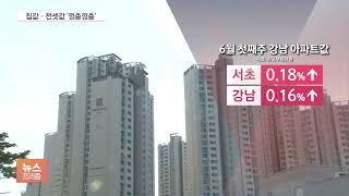 서울 집값 2주째 올 최고 상승률…전셋값도''껑충'