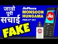 Real Truth of Reliance Jio Monsoon Hungama Offer 2018 | Jio Mobile Exchange offer Full Detail & Fact