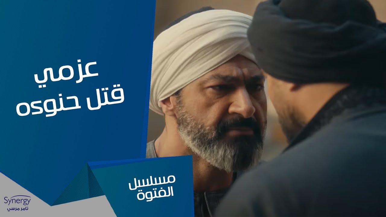 المعلم عزمي قتل حنوءه والكل فاكر إنه المتلتم #الفتوة