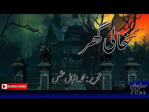 مزاحیہ اردو بچوں کی کہانی by muhammad iqbal shams