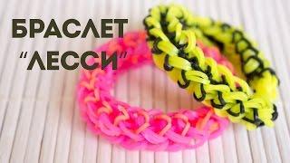 """Плетём браслет """"Лесси"""" на станке. Плетение из резинок Rainbow Loom. Урок 13"""