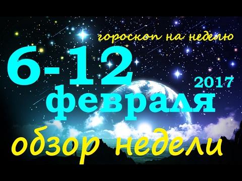 гороскоп рожденной 12 февраля
