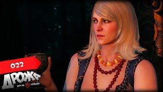 Прохождение The Witcher 3: Wild Hunt |22| ОТНОШЕНИЯ С КЕЙРОЙ МЕЦ
