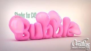 Урок по созданию эффекта Bubblegum в Cinema 4D