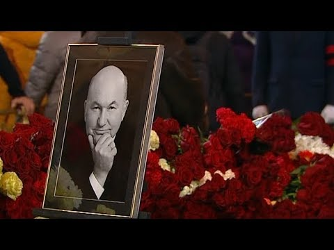 Москва простилась с Юрием Лужковым