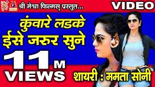 Mamta Soni Comedy Shayari || कुंवारे लड़के इसे जरूर सुने || Hindi  Shayari ||