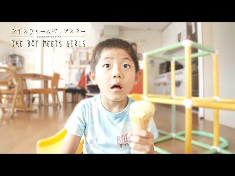 THE BOY MEETS GIRLS「アイスクリームポップスター」MV