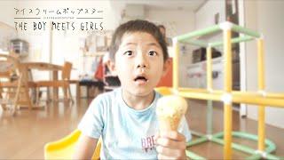THE BOY MEETS GIRLS - アイスクリームポップスター