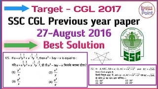 Ssc Cgl Maths Previous Year Paper - 27 August 2016 1st Shift || Best Solution Of