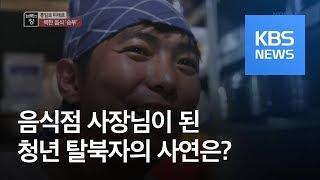 [통일로 미래로] 탈북민 자영업…북한 음식 '도전' / KBS뉴스(News)