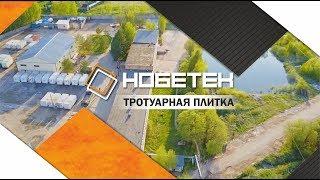 видео Стоимость тротуарной плитки