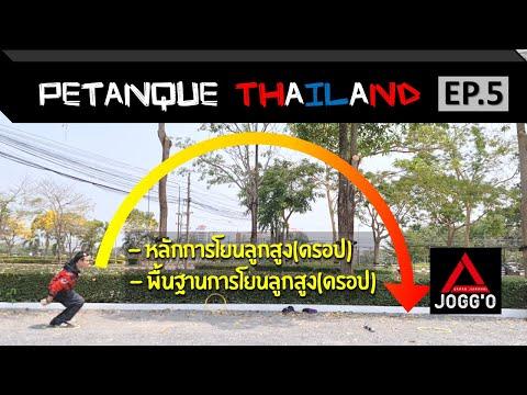 เปตองไทยแลนด์ [EP.5] วิธีการโยนลูกสูง(ดรอป)