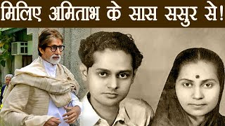 Amitabh Bachchan Birthday Special: Know Big B's Father and Mother In Law | FilmiBeat