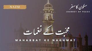 Nazm   Mahabbat ke Naghmaat - محبت کے نغمات   with Urdu Subtitles [CC]   Islam Ahmadiyya