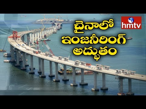 Hong Kong Zhuhai Macau Bridge | China to open World's Longest Sea Bridge on October 24 | hmtv