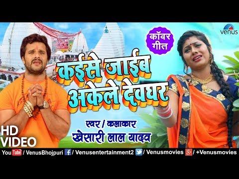 Khesari Lal Yadav का New सबसे दर्दभरा Kanwar #VIDEO SONG | Kaise Jaib Akele Devghar |Bhojpuri Bolbam