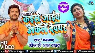 Khesari Lal Yadav का New सबसे दर्दभरा Kanwar VIDEO SONG Kaise Jaib Akele Devghar Bhojpuri Bolbam