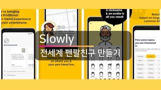전세계에 펜팔 친구 만들기 앱
