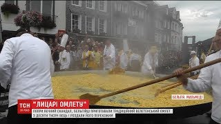 У Бельгії приготували традиційну страву з 10 тисяч яєць на гігантській 4 метровій пательні