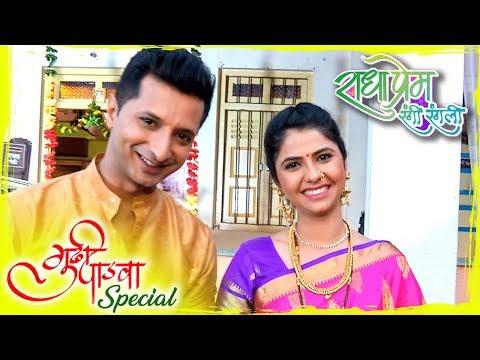 Gudhi Padwa Special | Radha Prem Rangi Rangali | Sachit Patil, Veena Jagtap | Colors Marathi