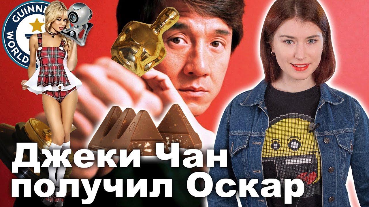 Джеки Чан получил Оскар
