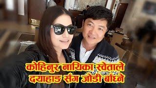 New Nepali Movie Kanchhi | Shweta Khadka, Dayahang Rai