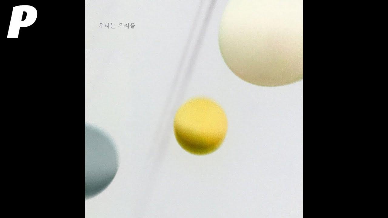 [Official Audio] 전진희 (Jeon Jin Hee) - 우리는 우리를 (We lost us)