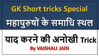 GK Short tricks Special महापुरुषों के समाधि स्थल याद करने की अनोखी Trick in Hindi