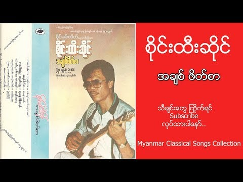 စိုင္းထီးဆိုင္ - အခ်စ္ဖိတ္စာ [Full Album] || Sai Htee Saing - Ah Chit Pate Sar