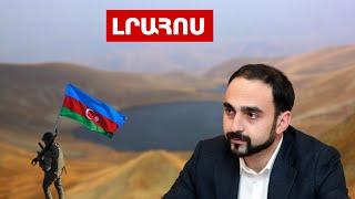 Ադրբեջանցիները չեն նահանջել Սյունիքից․ Ավինյանը՝ ՀՀ պաշտպանությանը պատրաստ լինելու մասին․ Լուրեր